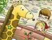 משחק אמה בגן החיות