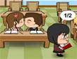 משחק נשיקה שניה